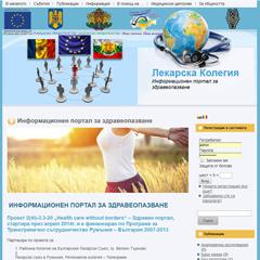 Сайт на организация - health-borders.org