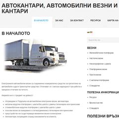 Фирмен сайт - autovezni.com