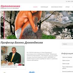 Фирмен сайт - ortotehnika.com